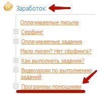 wmmail ru программа для заработка