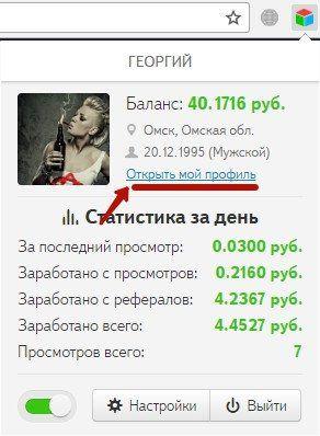in_profile