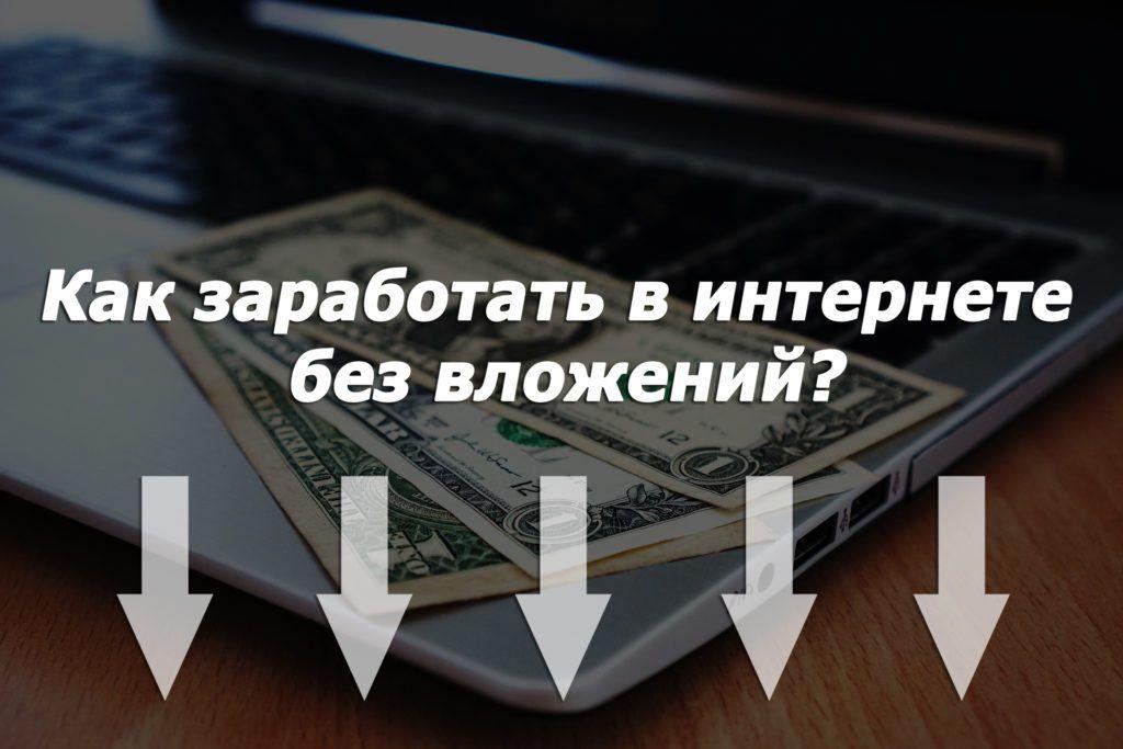 zarabotok_v_nete