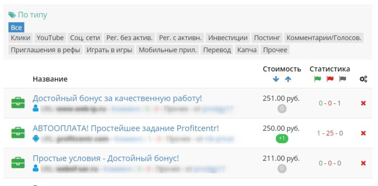 SOCPUBLIC — заработок на кликах