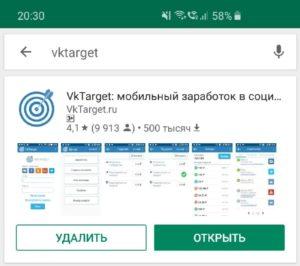 VKTarget — социальные сети как дополнительный заработок