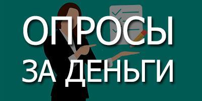 Отзывы о заработке на сайте Платный опрос